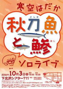 秋風のモンド151019